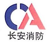 山西长安消防工程有限公司 最新采购和商业信息