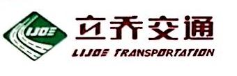 广东立乔交通工程有限公司