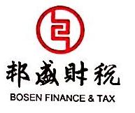 广州邦盛财税代理有限公司 最新采购和商业信息