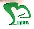 青海山青建筑工程有限公司