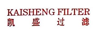 潮州凯盛过滤器材有限公司 最新采购和商业信息