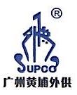 广州中免外供免税品有限公司