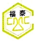 安徽省福泰精细化工有限责任公司