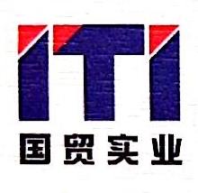 厦门国贸实业有限公司 最新采购和商业信息