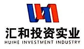 中山汇和实业投资有限公司 最新采购和商业信息