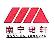 南宁市珺轩商贸有限公司 最新采购和商业信息