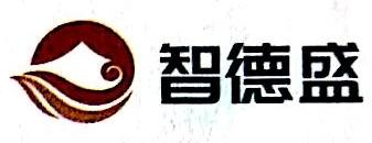 深圳前海智德盛投资管理有限公司 最新采购和商业信息