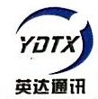 郑州英达通讯器材有限公司 最新采购和商业信息