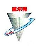 天津威尔弗电子有限公司 最新采购和商业信息