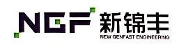 河南新锦丰工程有限公司 最新采购和商业信息