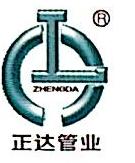浙江正达管业有限责任公司 最新采购和商业信息