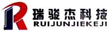 昆山瑞骏杰机电科技有限公司 最新采购和商业信息