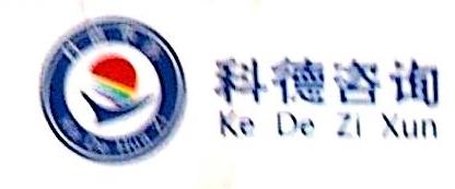 沈阳科德信息咨询有限公司 最新采购和商业信息