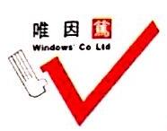 安徽唯因笃装饰工程有限公司 最新采购和商业信息
