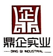 福建鼎企实业有限公司 最新采购和商业信息