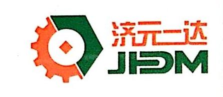 浙江济元一达机械有限公司 最新采购和商业信息