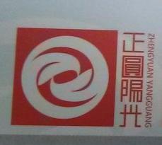 广州市正圆商务有限公司 最新采购和商业信息