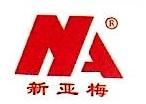 江苏新亚梅食品有限公司 最新采购和商业信息
