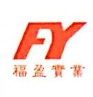 深圳市福盈混凝土有限公司福永分公司