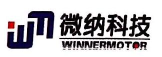 郑州微纳科技有限公司
