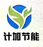 重庆计加节能环保设备有限公司 最新采购和商业信息