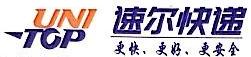 福州市仓山区速尔货物快递有限公司 最新采购和商业信息