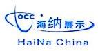 深圳市海纳展览展示器材有限公司 最新采购和商业信息
