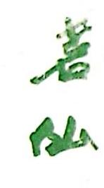西乡茗仙茶产业发展有限公司
