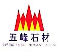 苏州五峰石材装饰有限公司 最新采购和商业信息