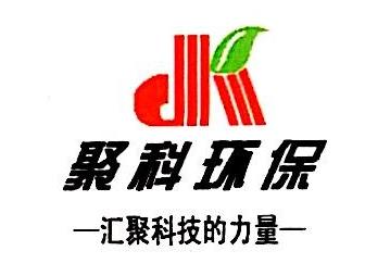 沧州市聚科环保设备销售有限公司 最新采购和商业信息