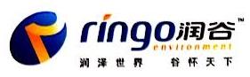 重庆市润谷环保科技发展有限公司