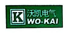 山东沃凯电气有限公司 最新采购和商业信息