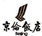 北京市京伦饭店有限责任公司 最新采购和商业信息