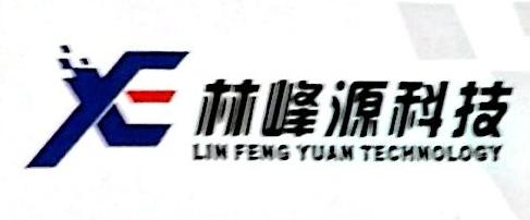 深圳市林峰源科技有限公司 最新采购和商业信息