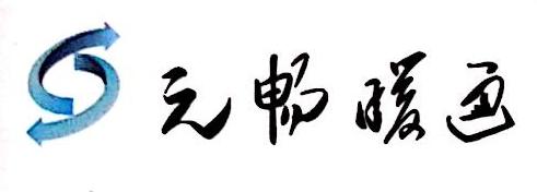 杭州元畅暖通工程设备有限公司 最新采购和商业信息
