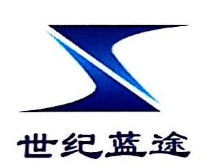 深圳市世纪蓝途科技有限公司 最新采购和商业信息