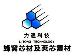 四川力通复合材料科技有限公司