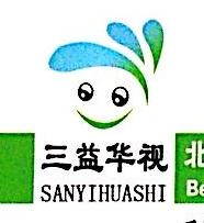 北京三益华视广告有限公司 最新采购和商业信息