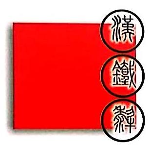 东莞市汉铁犁五金科技有限公司 最新采购和商业信息