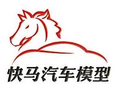 天津快马汽车模型技术有限公司 最新采购和商业信息