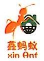 珠海市鑫蚂蚁搬家服务有限公司 最新采购和商业信息