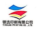 银川银选印刷有限公司 最新采购和商业信息