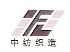 杭州中纺织造有限公司 最新采购和商业信息