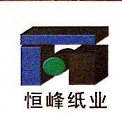 安吉恒峰纸业有限公司 最新采购和商业信息