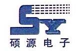 济南硕源电子有限公司