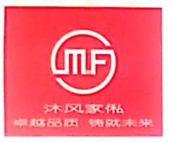 四川沐风家具有限公司