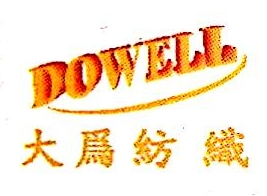 绍兴县大为纺织品有限公司