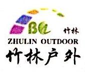丹阳市竹林户外用品有限公司 最新采购和商业信息