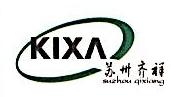 苏州齐祥建筑装饰工程有限公司 最新采购和商业信息