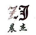 嘉兴市晨杰纺织有限公司 最新采购和商业信息